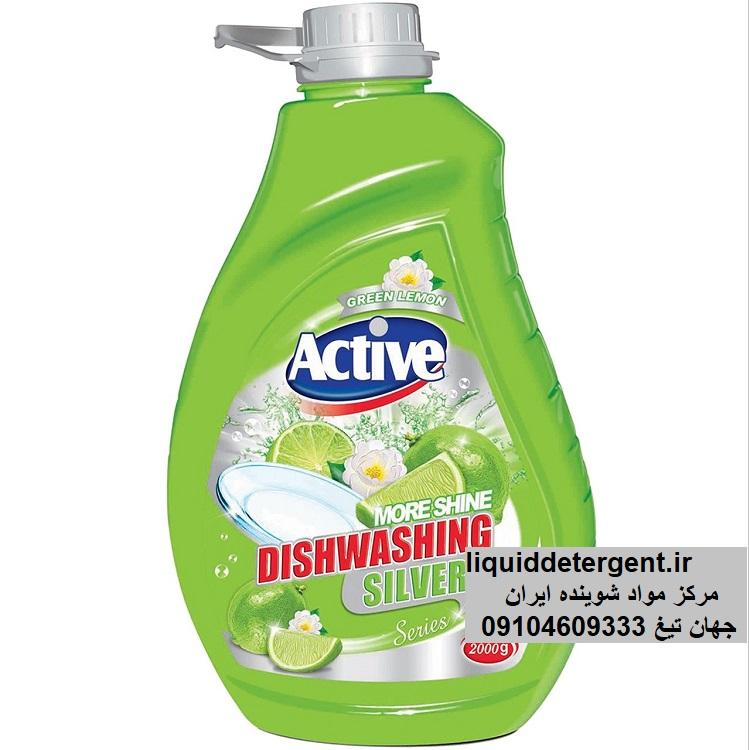 شرکت مایع ظرفشویی اکتیو در ایران