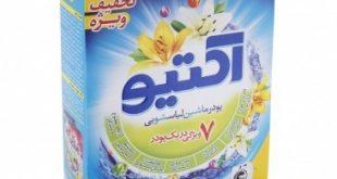 نمایندگی پودر لباسشویی اکتیو در تهران