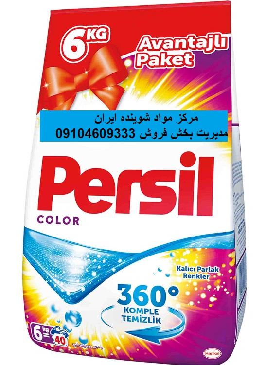 قیمت پودر لباسشویی پرسیل ترکیه
