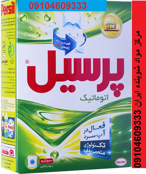 خرید عمده پودر لباسشویی پرسیل در تهران