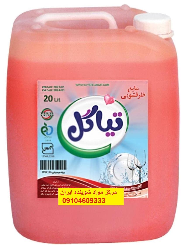 خرید مایع ظرفشویی 20 لیتری