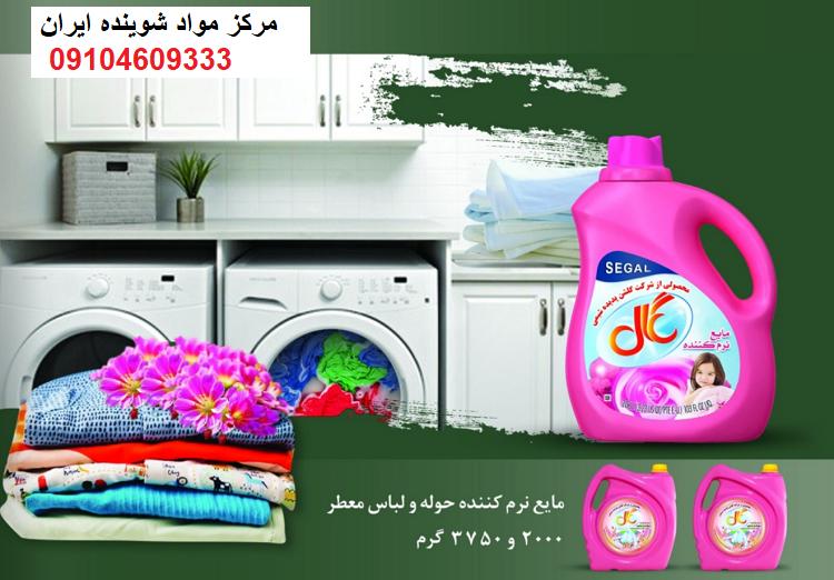 قیمت عمده مایع نرم کننده لباس