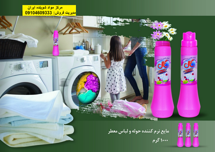 خرید عمده مایع نرم کننده لباس