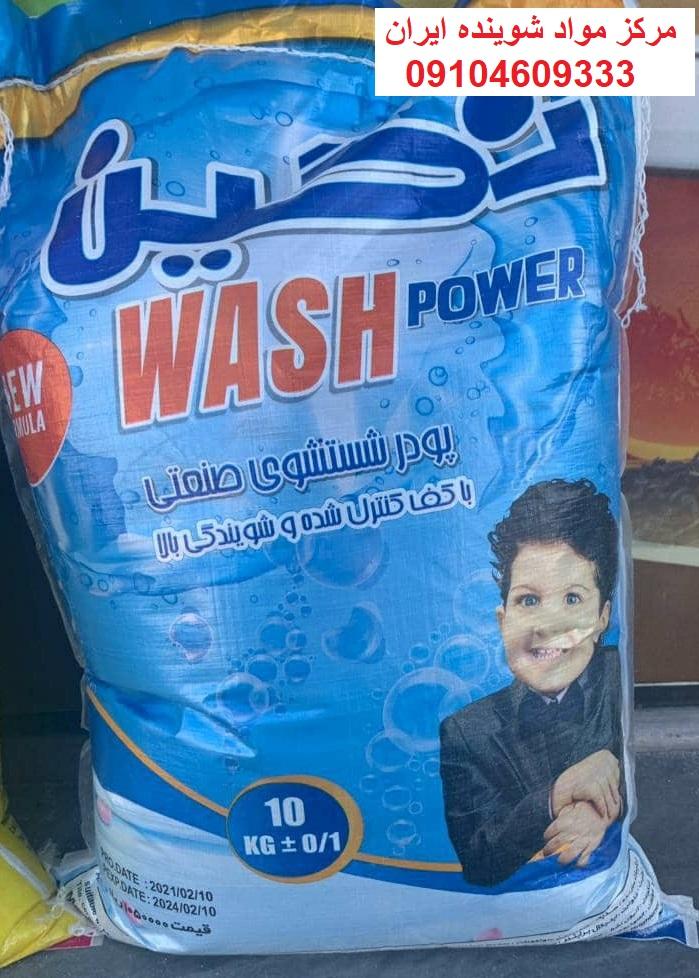 پودر لباسشویی نگین 10 کیلویی به قیمت درب کارخانه