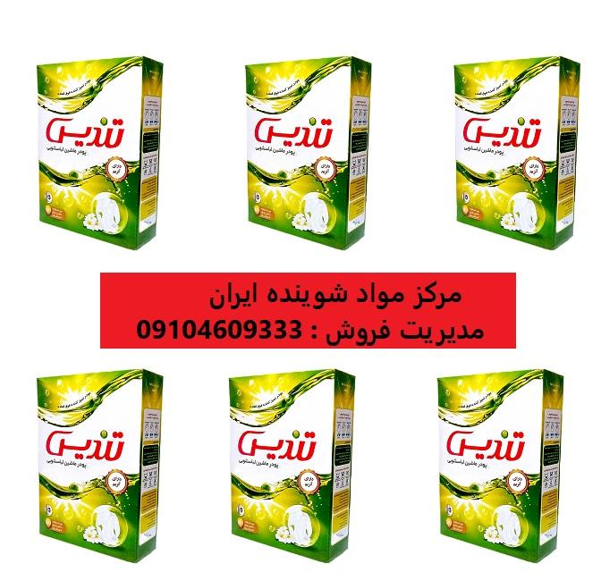 قیمت خرید پودر های تندیس